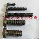 鎢螺絲 鉬螺絲  鉭螺釘  鈮螺絲  螺母M12 M16 M20 M25 M32