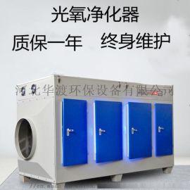 光氧催化废气处理设备工业车间除烟除味光氧净化器