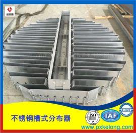 双相钢2205材质槽式液体分布器塔内件厂家直销