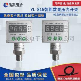 电子式压力开关数显仪表上海隆旅精密压力开关