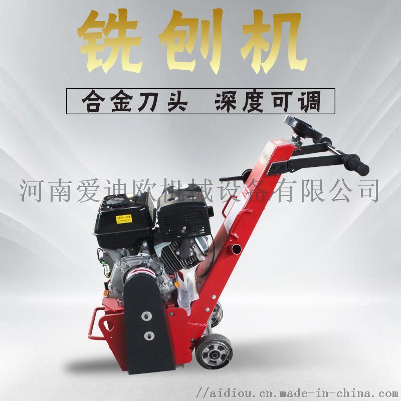手扶式路面銑刨機 拉毛機 汽油柴油型