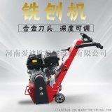 手扶式路面铣刨机 拉毛机 汽油柴油型