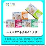 一次性PVC手套透明家用防护烹饪牙科烘焙美容美发