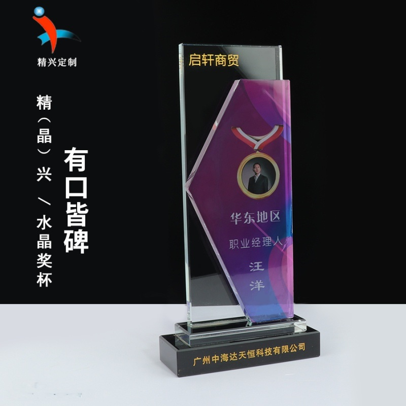 现货水晶奖杯,公司年会月度颁奖,晚会颁奖奖杯定制