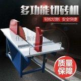 电动切砖机 电动切砖机厂家 电动切砖机价格