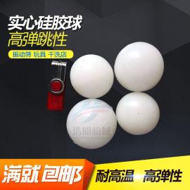 振动筛硅胶弹力球弹球