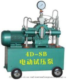 大流量4D-SY电动试压泵多少钱