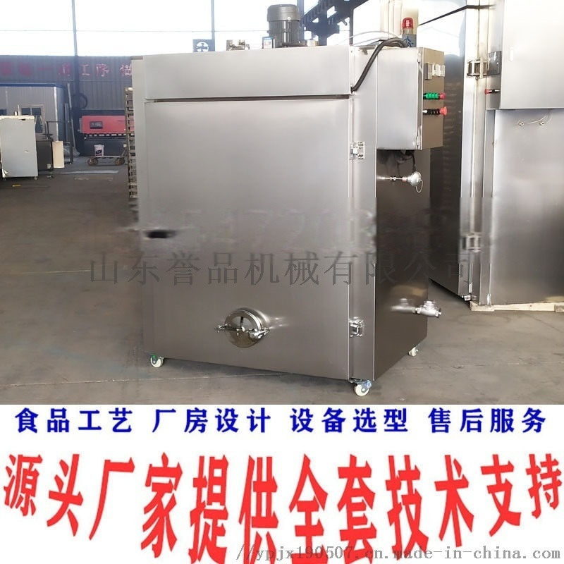 廠家直供燒雞糖薰爐不鏽鋼生產廠家