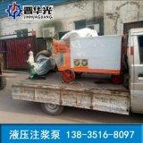 海南液壓注漿泵高壓力液壓注漿泵生產廠家