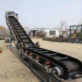 煤粉黑色裙邊帶輸送機 45度角散料爬坡輸送機Lj1