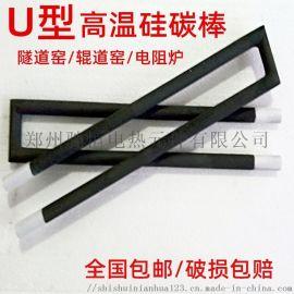厂家直销硅碳棒高温炉  电热元件U型电热管