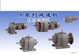 正金**—四大系列R系列斜齿轮硬齿面减速机  质量保证