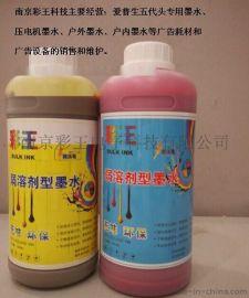 供应各种户外写真机墨水 厂家直销 墨水价格 全国供应