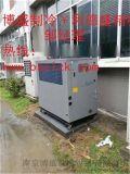 南京BS-12AS/BS-15AD冷水機/製冷機/冷凍機