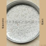 酸洗石英砂濾料 精製石英砂濾料