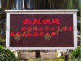 東莞專業生產LED顯示屏戶外廣告屏螢幕
