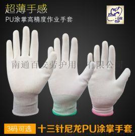 厂家供应白色PU涂掌防尘防静电手套