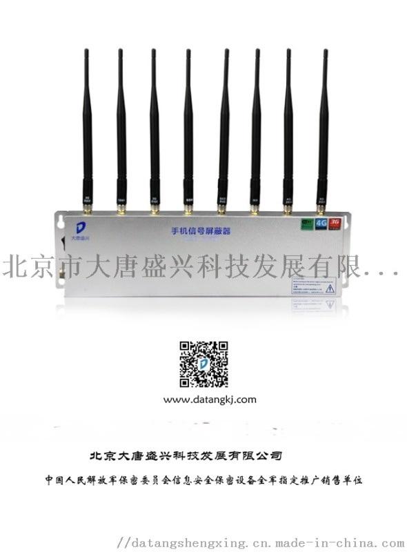 大唐手機信號遮罩器DAT-205D