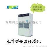 供应奥美特水冷恒温恒湿机(精密空调)HS30