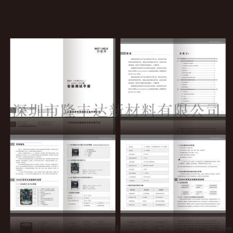 彩頁、說明書、紙類印刷品