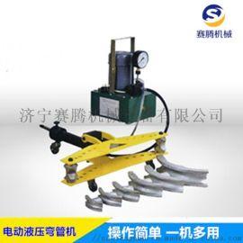 电动液压弯管机弯管器 2寸3寸不锈钢镀锌管弯管机