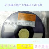 原装日本索尼 ACF导电胶CP920AM-25AC
