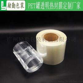 PET透明封口膜 塑料桶热封膜 塑料瓶空白封盖卷膜