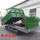 自卸式履带运输车  果园工程履带式运输车