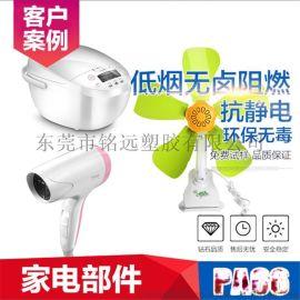 阻燃V0级 耐高温 GF30增强PA9T塑料