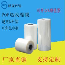 厂家供应  pof收缩膜、化妆品包装膜