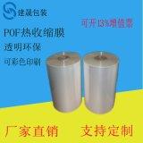 广东POF热收缩膜  彩盒收缩袋 规格均可定制