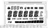 新式对讲机LCD液晶显示屏定制生产