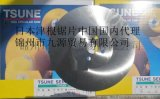 日本津根高速鋼鋸片 250*1.0*32