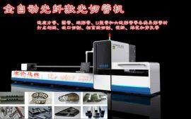 全自动激光切管机+数控激光切管机设备