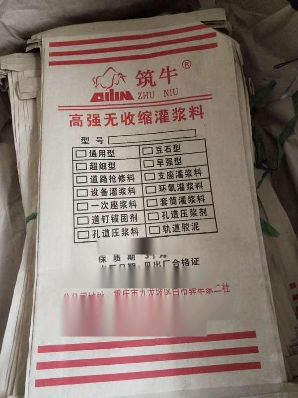 陽泉灌漿料哪余有賣-築牛牌高強無收縮灌漿料廠家