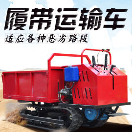 全地形2吨履带运输车 手扶式履带爬山虎 履带运输车