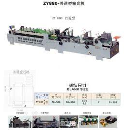 高速自动煳盒机(ZY-880普通型)