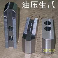 油压卡盘油压生爪 (N-205/N-206)