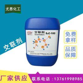 SAC-100专为保护膜胶水压敏胶胶水提供保护膜固化剂和交联剂