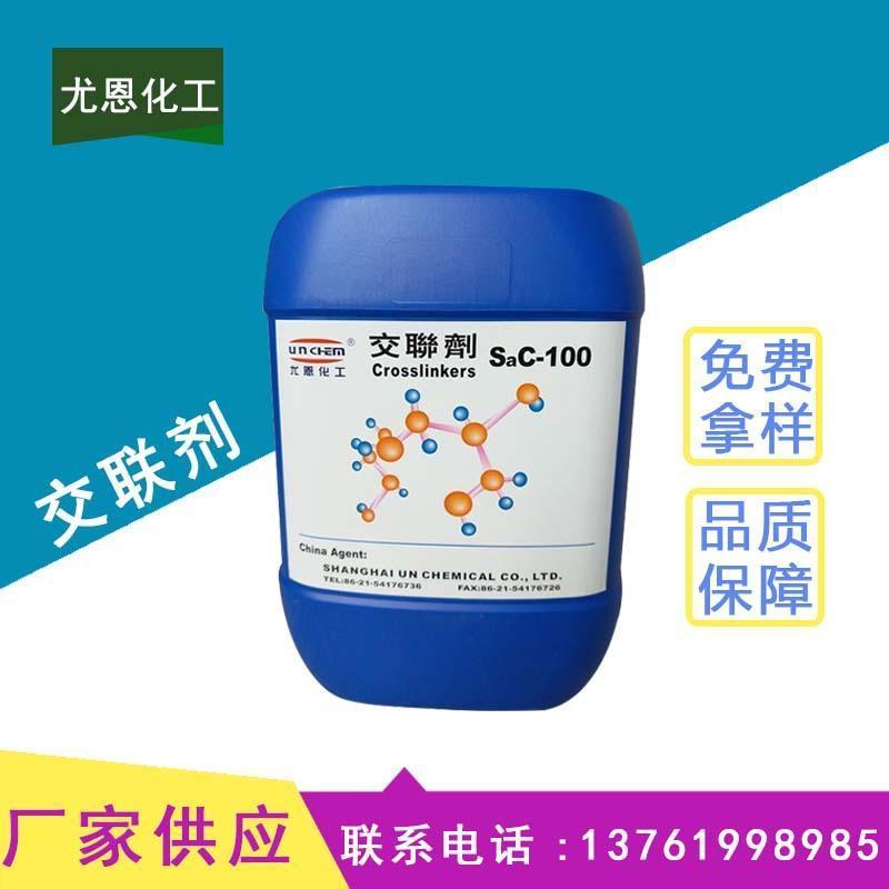 SAC-100專爲保護膜膠水壓敏膠膠水提供保護膜固化劑和交聯劑