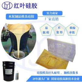 用于仿大理石模具硅胶 液体模具胶