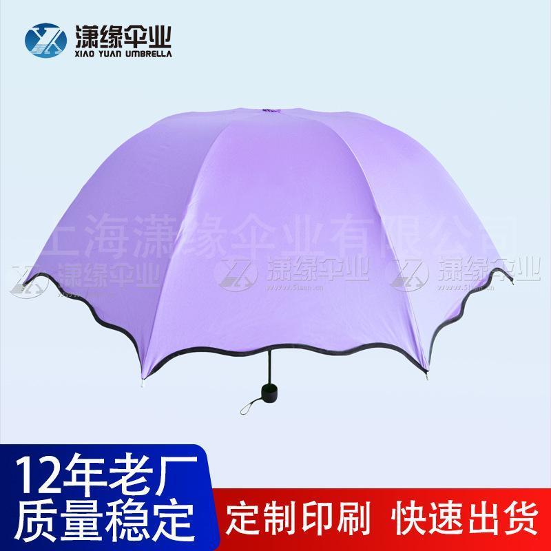 定製阿啵羅拱形遇水開花晴雨傘、黑膠遮陽公主太陽傘