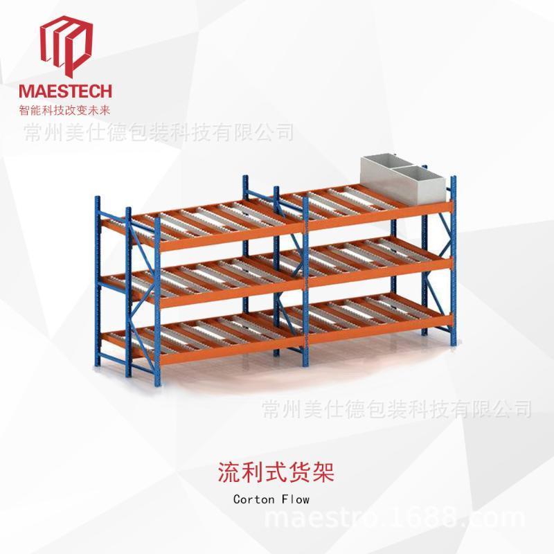 厂家直销可定制流利式仓储货架加强流利条滚轮滑轨货架