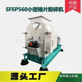 锤片式粉碎机 ,中小型饲料厂用颗粒粉碎机