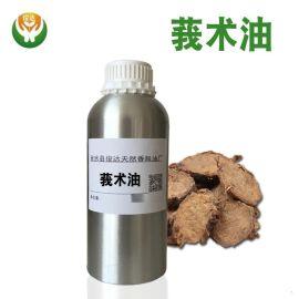 供应莪术精油 植物单方精油 天然莪术油 日用原料