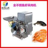 不锈钢鱼肉采肉设备 虾肉采肉机 鱼类采肉去皮机