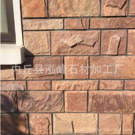 河北邢台天然粉红色石材文化石粉砂岩蘑菇石别墅外墙文化砖