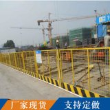 建筑施工基坑围栏定制中交建工地临边围网国标基坑护栏