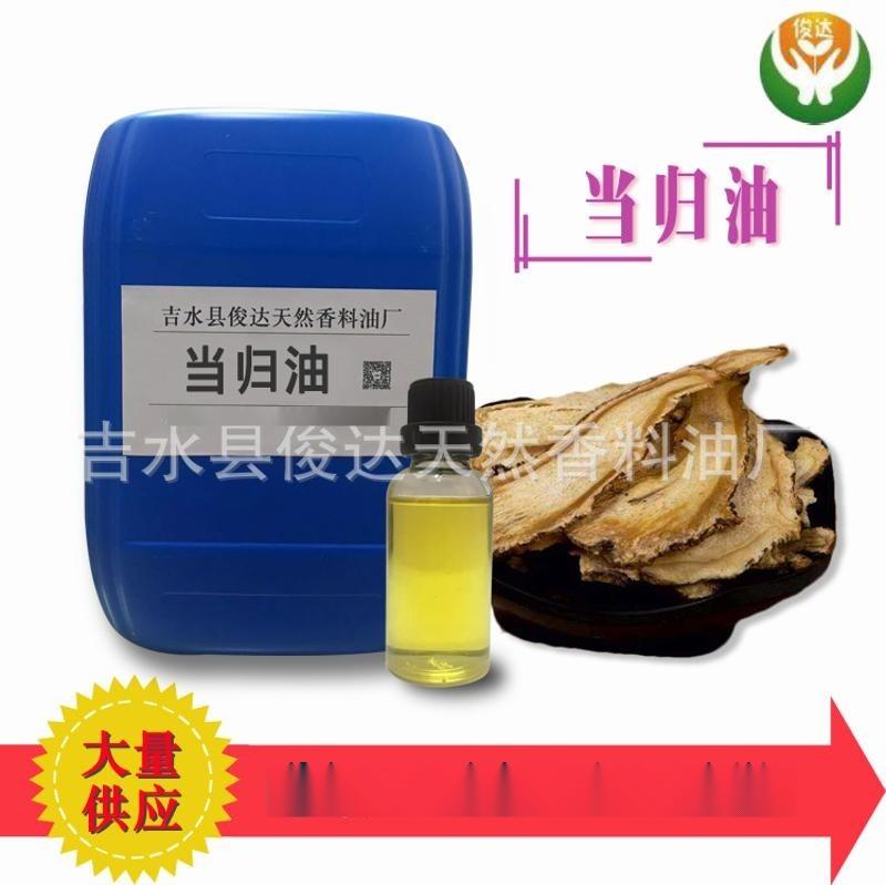 热卖推荐天然植物精油 柴胡油 日化原料油 厂家直销