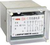 閃光繼電器(DX-1)